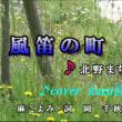 【新曲】 2017年6月21日発売   ♪・風笛の町/北野まち子