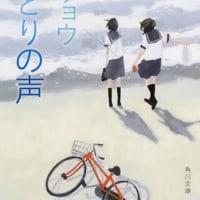 2016-51|星やどりの声|朝井リョウ