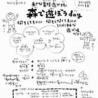 「あさひ山里冒険遊び隊〜森であそぼうday〜」始まるよ!