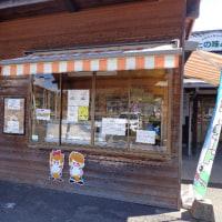 水府農産物直売所(JA常陸)