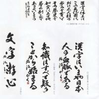 腰田稲波先生書作展