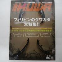 BEKUWA発売