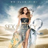 ♯映画 セックス・アンド・ザ・シティ2