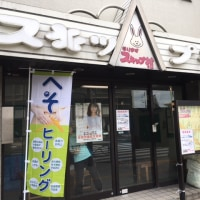 成増スキップ村 商店街・事務所 へそヒーリングやってます!!