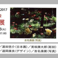 かごしま春の芸術祭ー吉名康展
