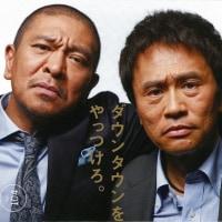 大阪万博。心斎橋で喧嘩を売っていた「ダウンタウン」が誘致応援。