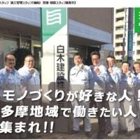 求人情報 東京国分寺 転職 白木建設株式会社