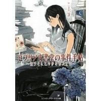 「ビブリア古書堂の事件手帖―栞子さんと奇妙な客人たち 」三上 延 を読んで