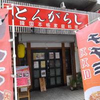 三宮の韓国家庭料理の店「とんがらし」でビビンバ定食を。