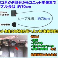 新製品 CX-5(KF系)対応 OBDドアロックユニット iOCS-LK-MZ02 販売開始