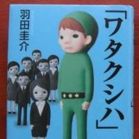 「ワタクシハ」羽田圭介