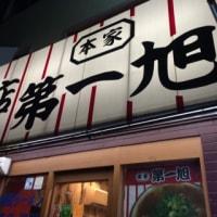 ラーメン@京都「本家第一旭 たかばし本店」