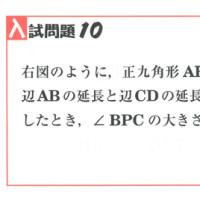 中学数学・図形問題 10 愛知県・大阪府・高校入試問題