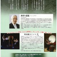 憲法公布70周年「憲法九条を守ろう2016愛知県民のつどい」を開催します