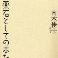 南木佳士著「薬石としての本たち」