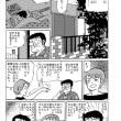 明日天気にな~れ(88)