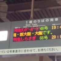 3月28日の富山、新潟(糸魚川)旅行