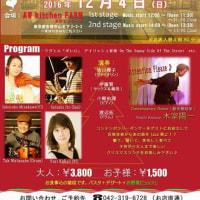 12月4日 東京で踊るよ〜♪