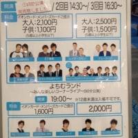 よしもと幕張イオンモール劇場 2/22 週末ネタライブ
