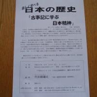 平成25年6月22日(土) 代表 柿花道明「古事記に学ぶ日本精神」