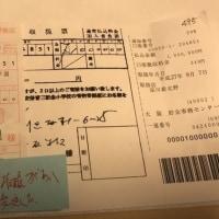 「安倍首相からの100万円」
