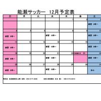 2016 12月予定表