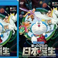 「映画ドラえもん 新・のび太の日本誕生」のDVD&ブルーレイが発売&レンタル!