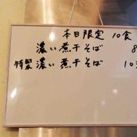 中華そば 田家ふくふく@ふじみ野市 濃い煮干そば800円に味玉100円&餃子280円と少々のお酒