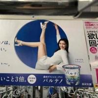 4月14日(金)のつぶやき その1:二階堂ふみ 森永パルテノ(電車中吊広告)