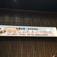 佐藤仙務さんと安倍昭恵さんの対談会に行って来ました!