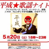 5月20日(土)平成★歌謡ナイト!!