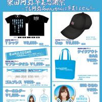会場グッズ「SKE48柴田阿弥 卒業感謝祭」8/26@ Zepp Nagoya