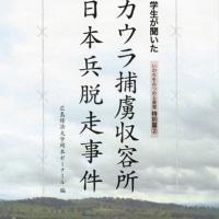 カウラ捕虜収容所 日本兵脱走事件