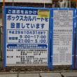 登戸駅1番線新設工事レポート15!!