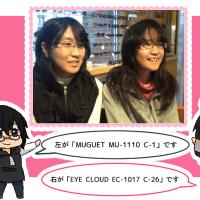 MUGUET MU-1110 C-1 & EYE CLOUD EC-1017 C-26