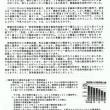 バイバイ原発大津市関電前「キンカン行動」報告