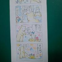 まるココの日々(29)