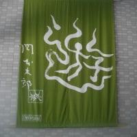 野沢温泉と信越トレイル(茶屋池)散策;2日目(3);再会を祈念して閉会