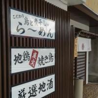 鳥と煮干しの中華そば(醤油)@麺酒処鳥志(飯田駅前)