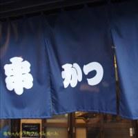 タコスLOVE - 浅草/串かつ龍 (リョウ) -