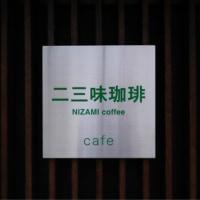 二三味珈琲