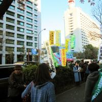 東京高裁前 早朝 宣伝行動&101号法廷