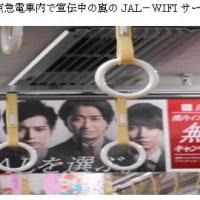 JAL-WIFIサービスはどうなっている?(H29.2.25)