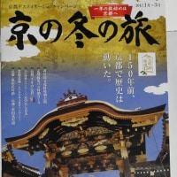 第51回「京の冬の旅」 2017