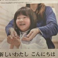 親子でヘアドネーション