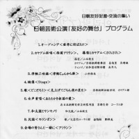 「日朝友好交流の集い・金日成生誕105周年記念」in京都平安ホテル:5月20日5時半より