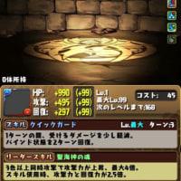 ゴッドフェス 超絶×7UP&Lv50