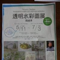 29展ー(4)岡崎昇 透明水彩画展より —2
