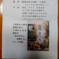 福知山市三和町の夏祭り!
