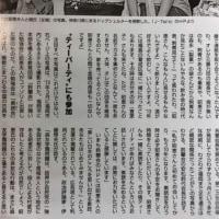 昭恵夫人の元暴力団組長との親密写真掲載のフライデー・・・人権侵害も甚だしい犯罪まがいの捏造記事!